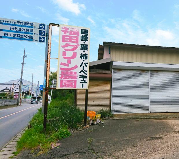 福田グリーン農園へのアクセス