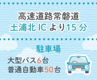 土浦北ICより15分、駐車場は大型バス6台、普通自動車50台